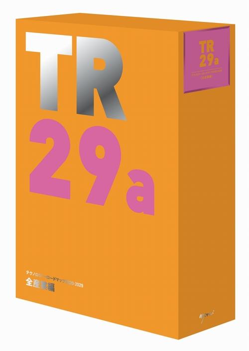 テクノロジー・ロードマップ2020-2029 全産業編
