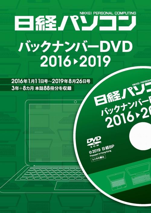 日経パソコンバックナンバーDVD 2016-2019
