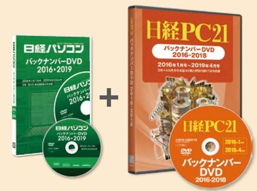 日経パソコンバックナンバーDVD 2016-2019 + 日経PC21 バックナンバーDVD 2016-2018 セット