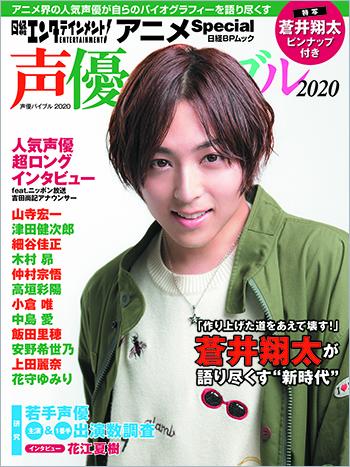 日経エンタテインメント! アニメSpecial 声優バイブル2020
