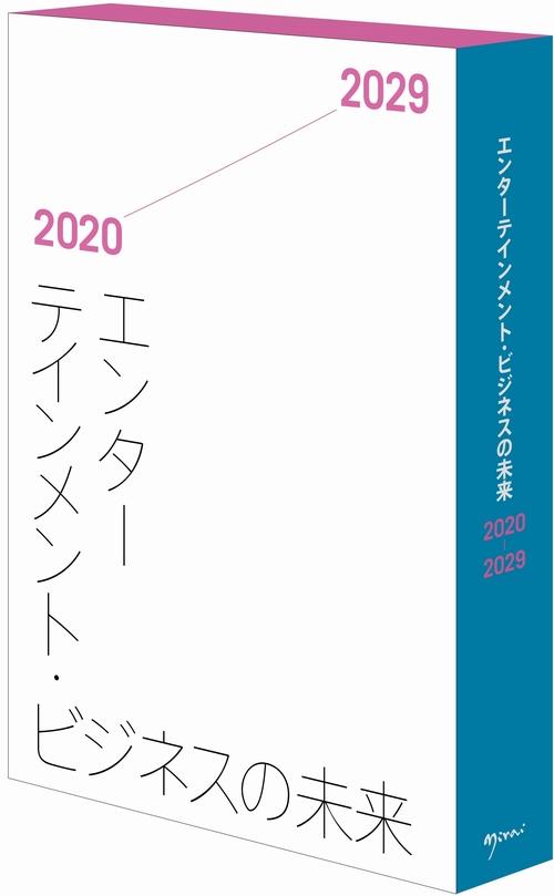 エンターテインメント・ビジネスの未来2020-2029