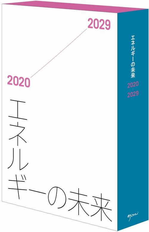 エネルギーの未来 2020-2029