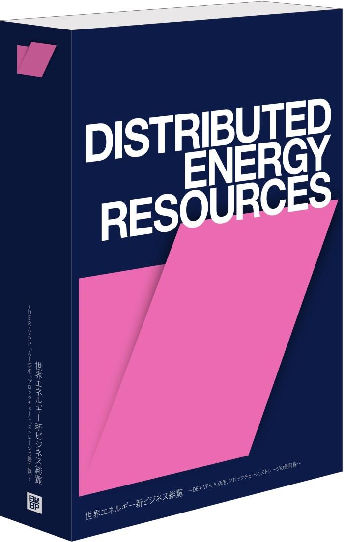 世界エネルギー新ビジネス総覧