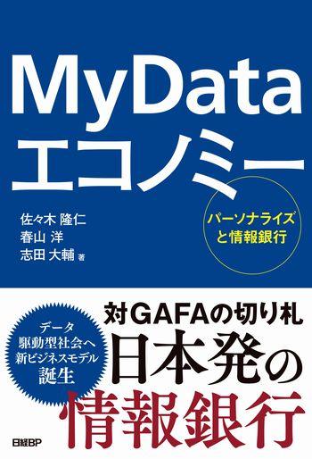 My Data エコノミー