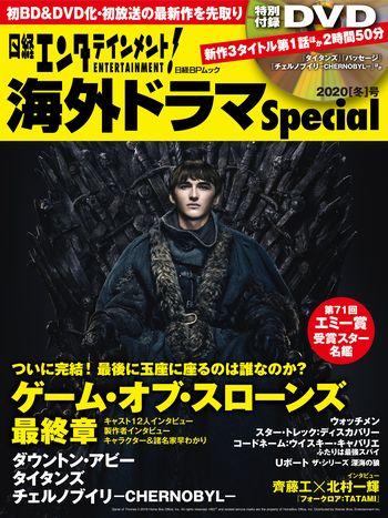 日経エンタテインメント! 海外ドラマSpecial 2020[冬]号