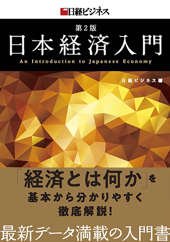 日本経済入門 第2版