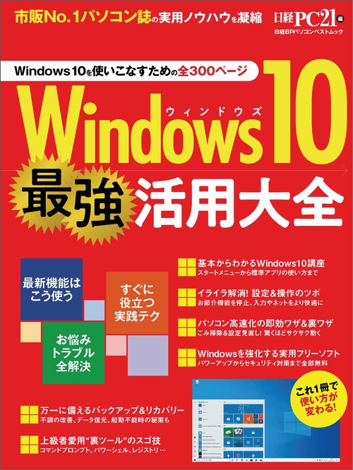 Windows10 最強活用大全