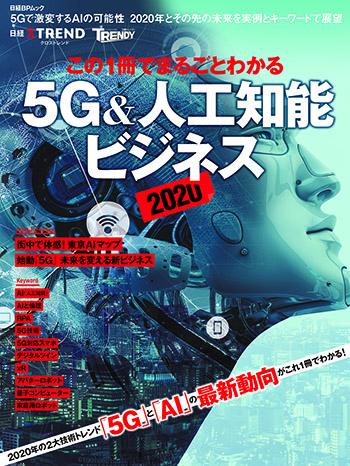 この1冊でまるごとわかる 5G&人工知能ビジネス2020