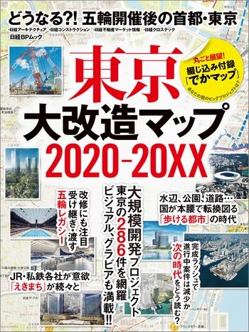 東京大改造マップ2020-20XX