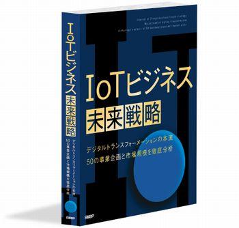 IoTビジネス未来戦略 書籍+オンラインサービスセット