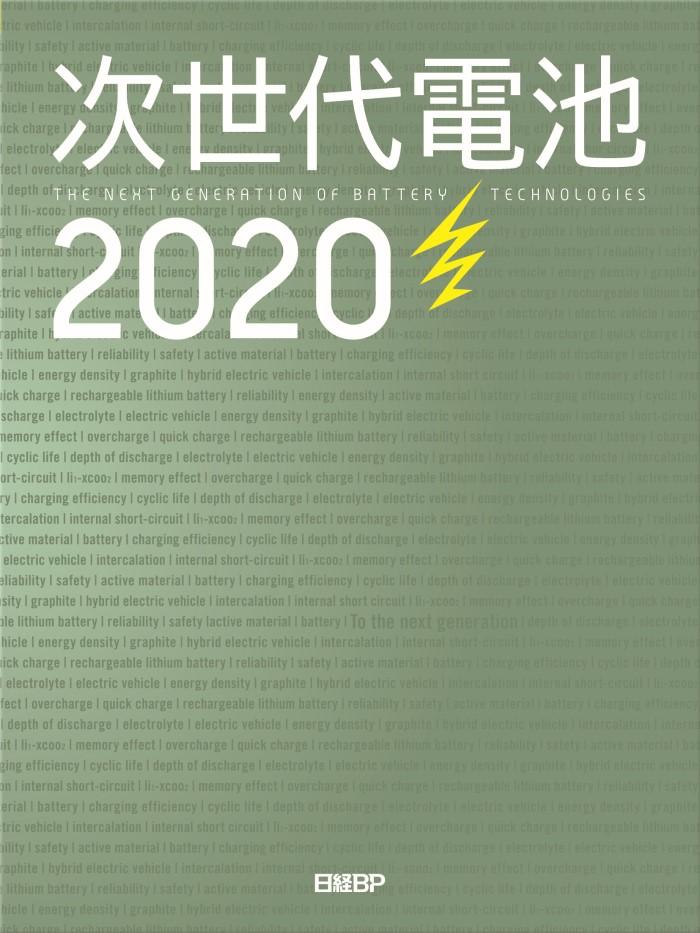 次世代電池2020