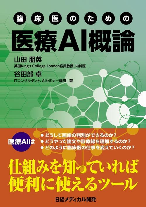 臨床医のための 医療AI概論