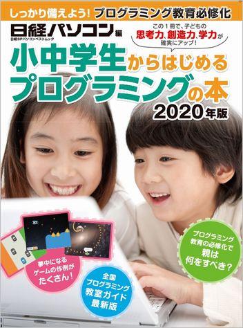 小中学生からはじめるプログラミングの本 2020年版