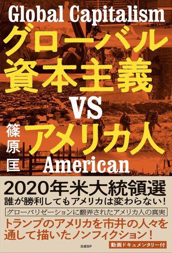 グローバル資本主義VSアメリカ人