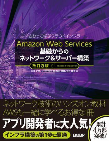 Amazon Web Services 基礎からのネットワーク&サーバー構築 改訂3版