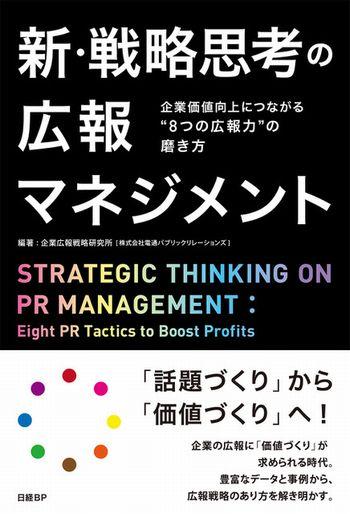 新・戦略思考の広報マネジメント