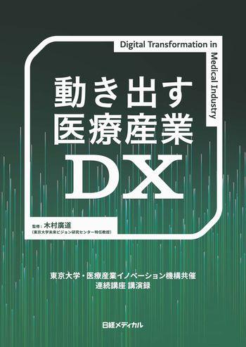 動き出す医療産業DX