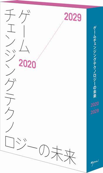ゲームチェンジングテクノロジーの未来2020-2029