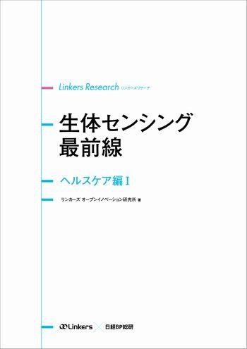 生体センシング最前線ヘルスケア編 オンラインセット