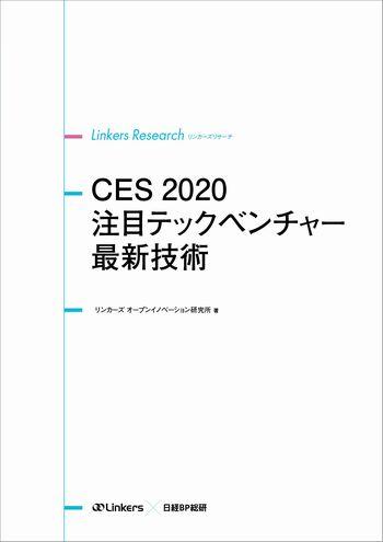 CES 2020注目テックベンチャー最新技術 オンラインセット