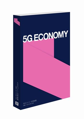 5Gエコノミー世界総覧 書籍