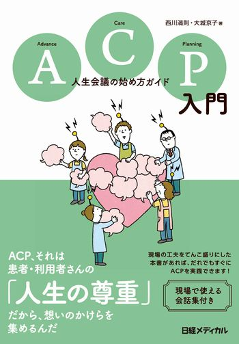 ACP入門 人生会議の始め方ガイド
