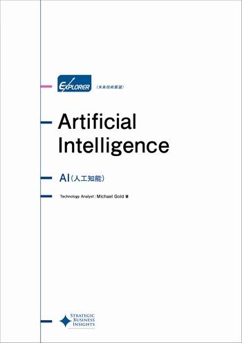 AI(人工知能)未来技術展望シリーズ