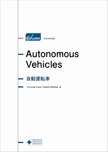 自動運転車 未来技術展望シリーズ