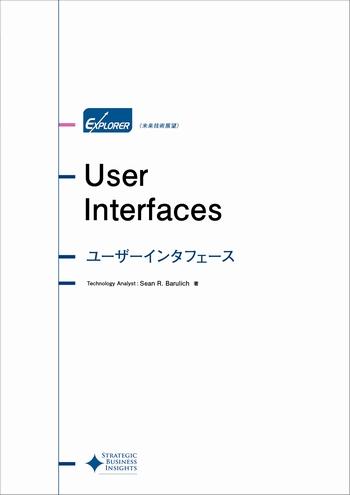 ユーザーインターフェース 未来技術展望シリーズ