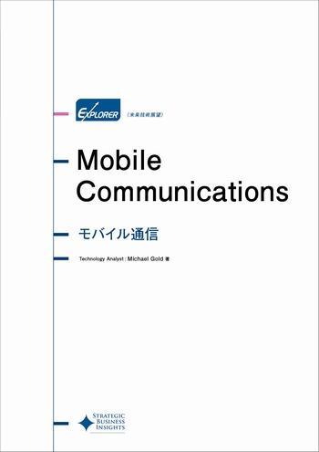 モバイル通信 未来技術展望シリーズ