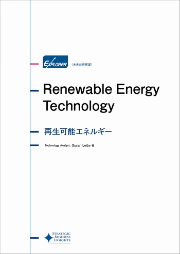 再生可能エネルギー 未来技術展望シリーズ