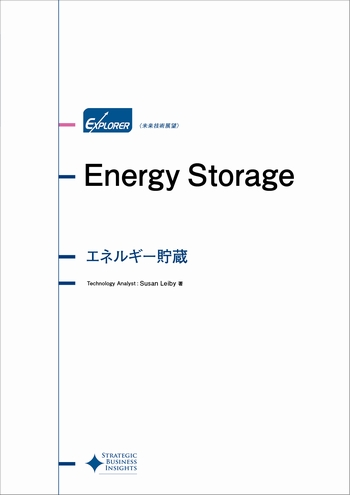 エネルギー貯蔵 未来技術展望シリーズ