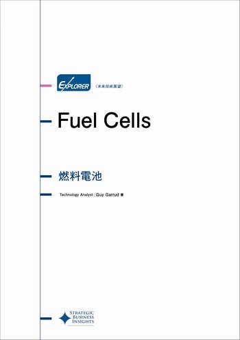 燃料電池 未来技術展望シリーズ