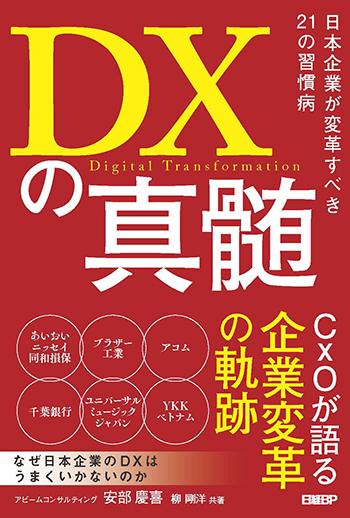 DXの真髄 日本企業が変革すべき21の習慣病