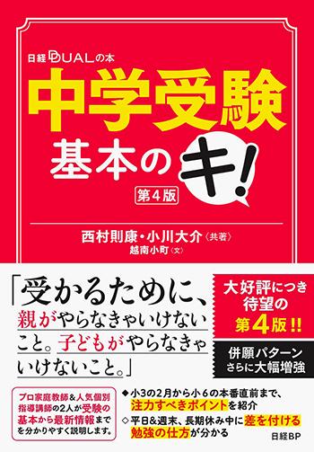 中学受験基本のキ!第4版