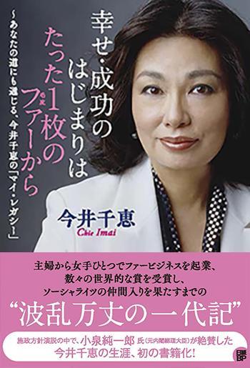 幸せ・成功のはじまりはたった1枚のファーから ~あなたの道にも通じる、今井千恵の「マイ・レガシー」