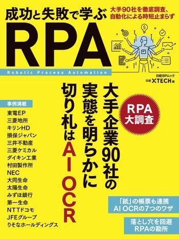 成功と失敗で学ぶ RPA
