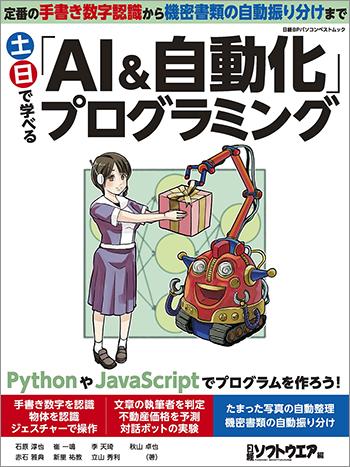 土日で学べる「AI&自動化」プログラミング