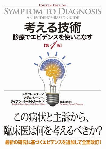 考える技術 第4版