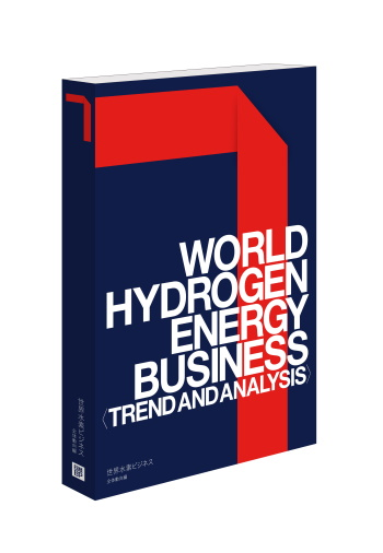 世界水素ビジネス 全体動向編(書籍)