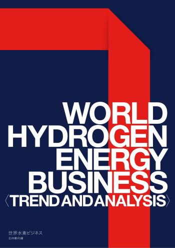世界水素ビジネス全動向編(セット)
