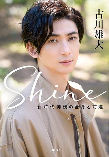 Shine ~新時代俳優の全身と前進~
