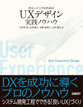 ITエンジニアのためのUXデザイン実践ノウハウ