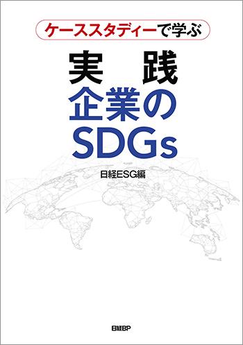 ケーススタディーで学ぶ 実践 企業のSDGs