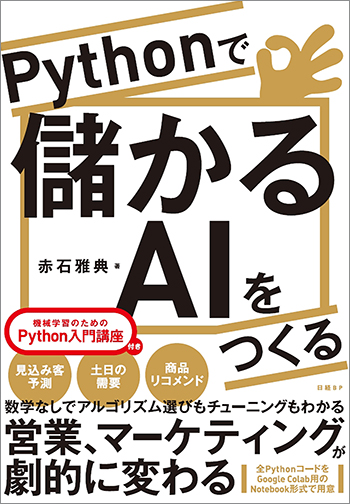 Pythonで儲かるAIをつくる
