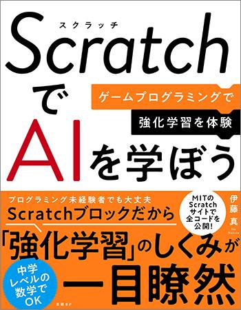 ScratchでAIを学ぼう ゲームプログラミングで強化学習を体験
