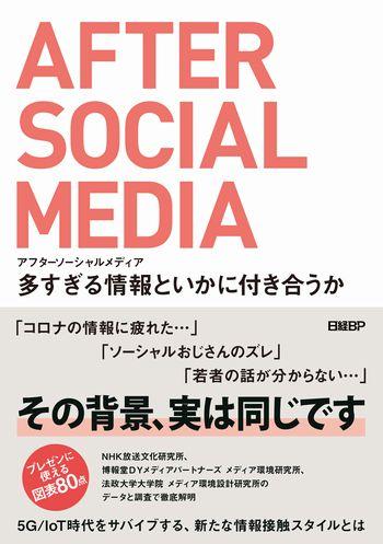 アフターソーシャルメディア