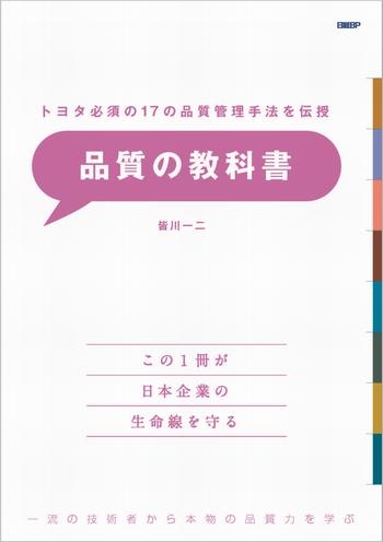 トヨタ必須の17の品質管理手法を伝授 品質の教科書