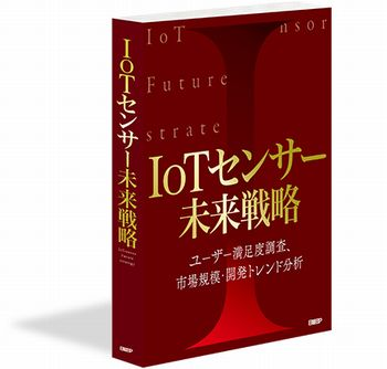 IoTセンサー未来戦略 書籍+オンラインサービス