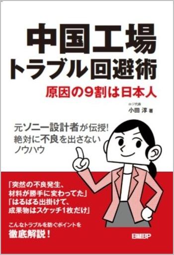中国工場トラブル回避術 原因の9割は日本人